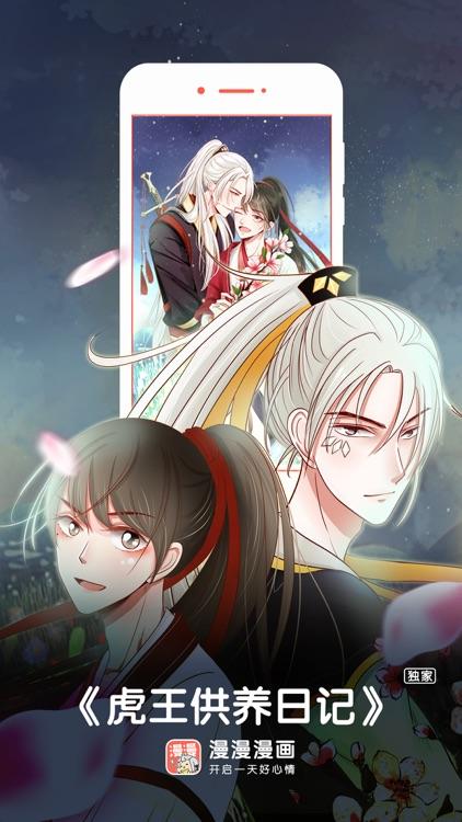 漫漫漫画-少女恋爱动漫之家 screenshot-4