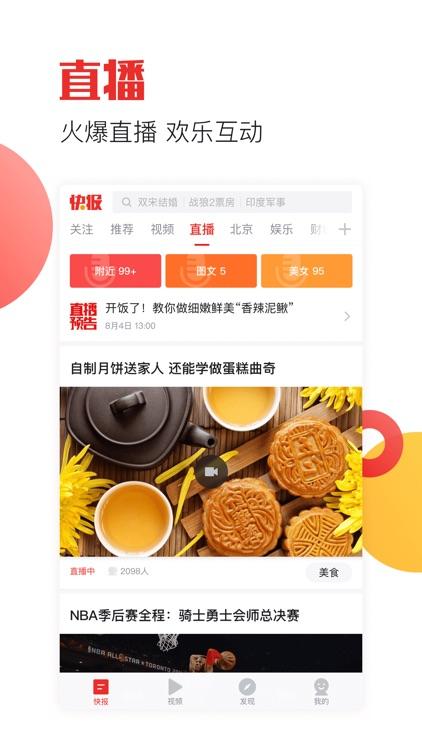 天天快报(专业版) - 腾讯兴趣阅读平台 screenshot-4