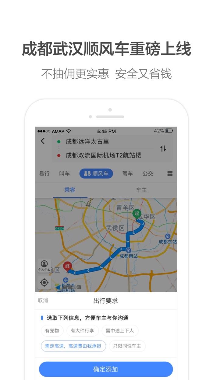 高德地图-精准地图,导航出行必备 Screenshot