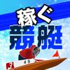 gou nakaoka - 競艇予想で稼ぐ!競艇予想の情報アプリ アートワーク