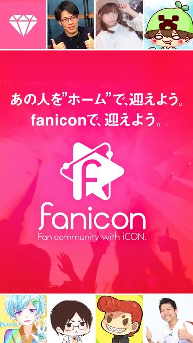 faniconのスクリーンショット1