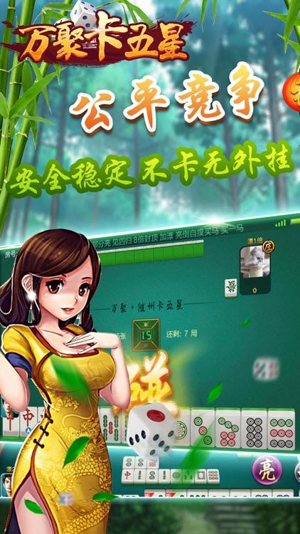 万聚卡五星 screenshot-3