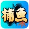 街機捕魚之神 - iPadアプリ