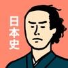 日本史の王様 - 3300問の一問一答や年号・二択問題を収録