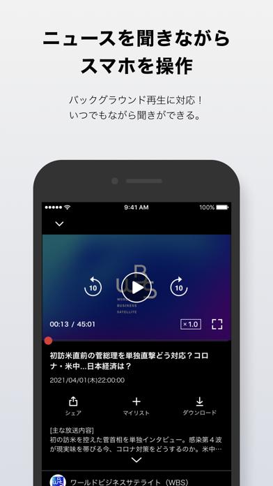 テレ東BIZ(テレビ東京ビジネスオンデマンド) ScreenShot4