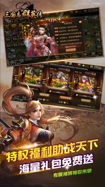 三国志群英传-三国战争策略手游 screenshot-3