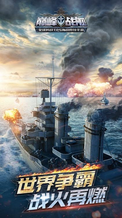 巅峰战舰-世界争霸 screenshot-0