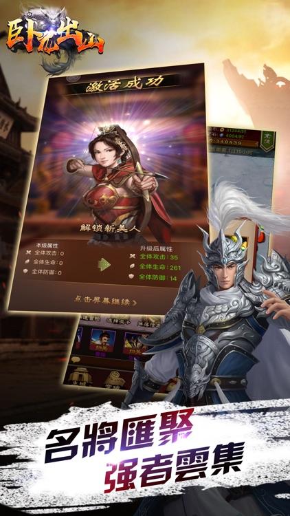 卧龙出山·主宰乱世——日式复古三国策略养成手游 screenshot-3