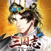 三国志グローバル iPhone / iPad