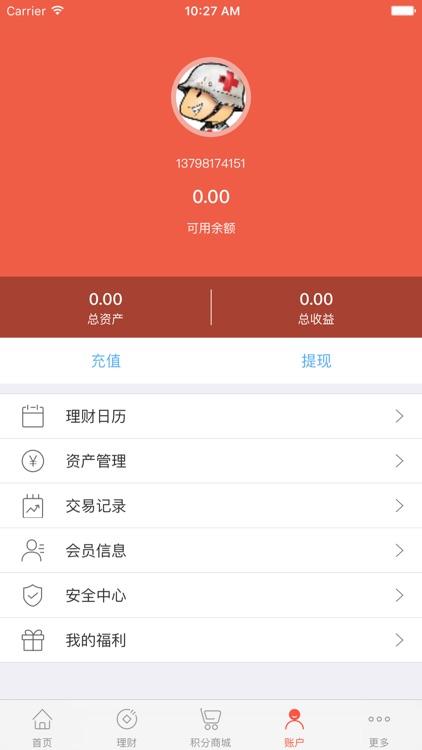 御龙e贷 screenshot-3