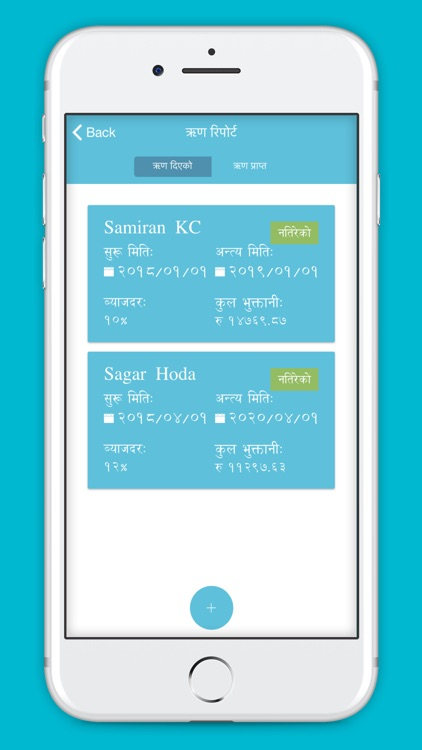 Paisa Manager screenshot-3