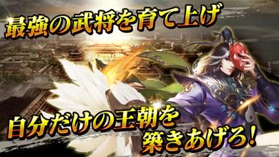 決戦三国~高速三国志RPG~スクリーンショット5