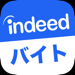 43.Indeedバイト アルバイト・パート探しの求人アプリ