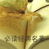 人生必读的经典名著合集-中外精品书籍任你阅读