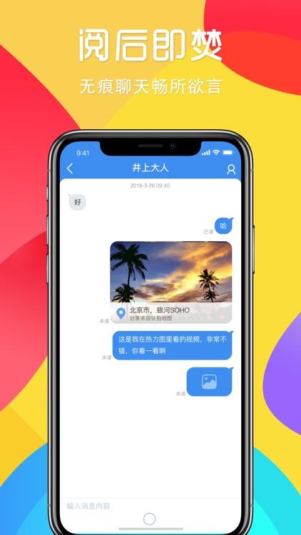快拍 - 无痕聊天畅所欲言 screenshot-3