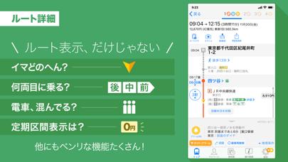 Yahoo!乗換案内 ScreenShot3