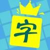 中文填字 - 文字达人最爱精美填词游戏
