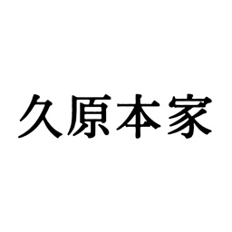 久原本家アプリ【公式】