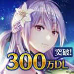 オーディナルストラータ 【300万DL突破!】