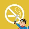 禁煙勇者-楽しくチャレンジ- - iPhoneアプリ