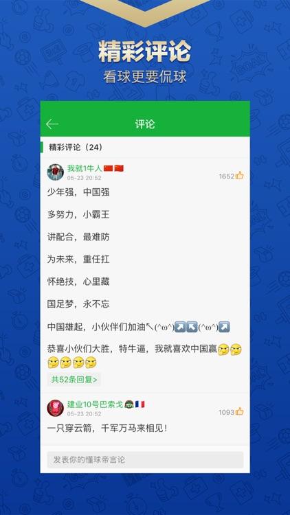 懂球帝 - 足球迷必备神器 screenshot-4