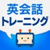 英語・英会話の発音練習アプリ - iPadアプリ