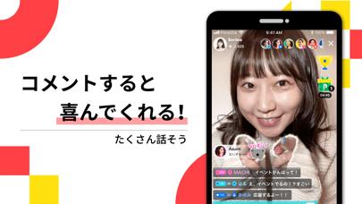 Pococha(ポコチャ) ライブ配信 アプリのスクリーンショット3