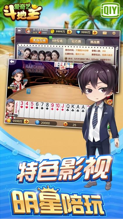 爱奇艺斗地主-真人欢乐斗地主 screenshot-4