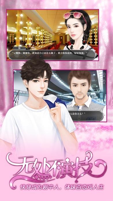 Screenshot of 无处不演技 - 橙光 App