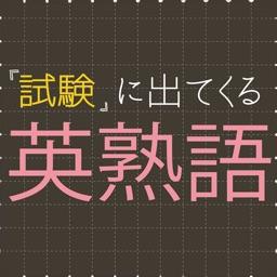 試験に出てくる英熟語1100 - 英語勉強アプリ