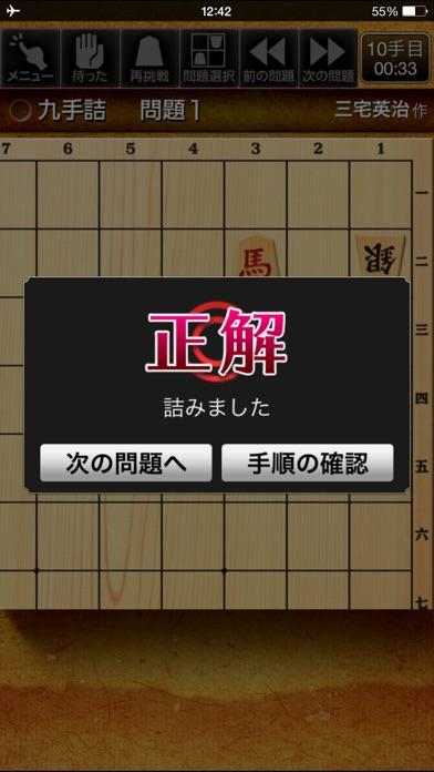 みんなの詰将棋スクリーンショット3