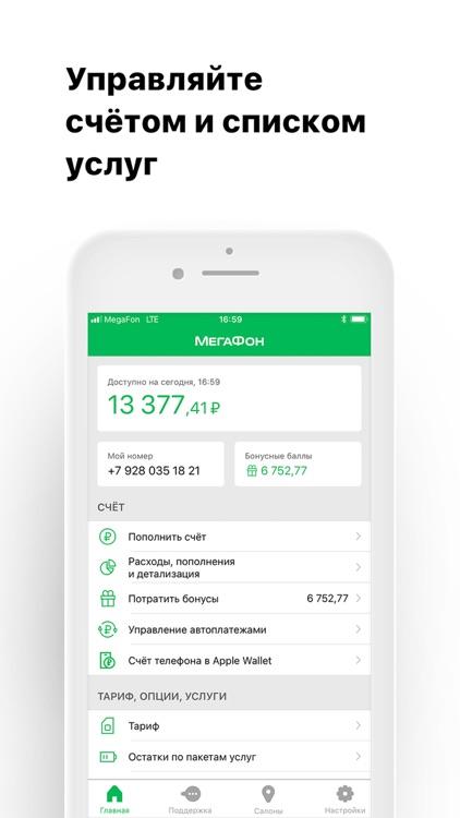 «МегаФон» Личный кабинет screenshot-0