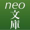neo文庫-Kaigi-An, Inc.