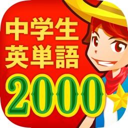 中学生の英単語2000(中学英語よく出る英単語勉強アプリ)