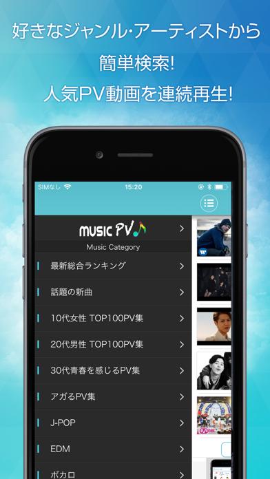 人気音楽が聴き放題 PV動画チェッカーのおすすめ画像2