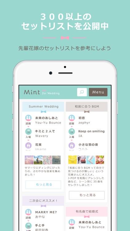 結婚式の曲セットリスト作成,Mint for Wedding by DigiBook
