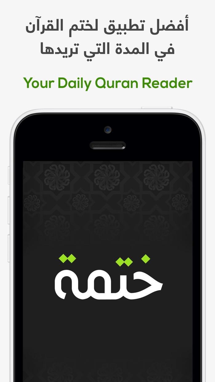 Khatmah - ختمة Screenshot