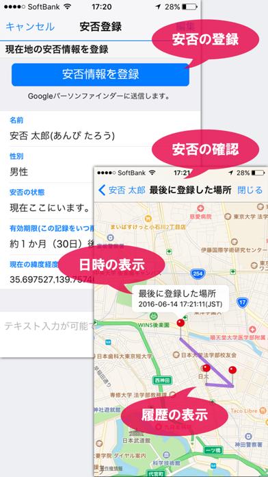 防災情報 全国避難所ガイド ScreenShot4
