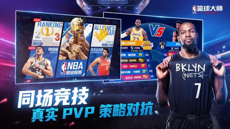 NBA篮球大师-巨星王朝 screenshot-4