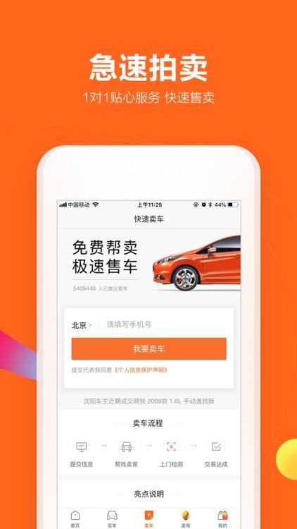 二手车之家-买车卖车二手车分期贷款 screenshot-3