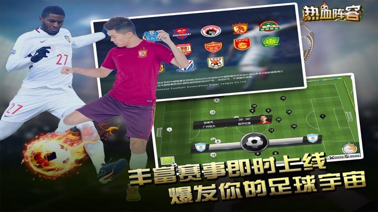 热血阵容-职业全明星实况首发 screenshot-3