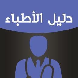دليل اطباء الكويت