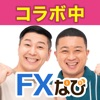 FXなび-デモトレードと本格FXチャートの投資ゲーム