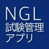 NGL試験管理アプリアイコン