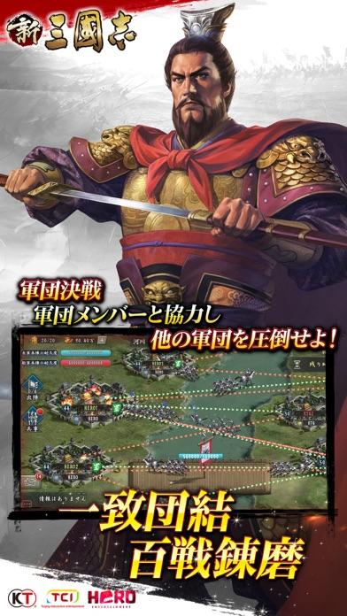 新三國志:育成型戦略シミュレーションゲームのおすすめ画像9