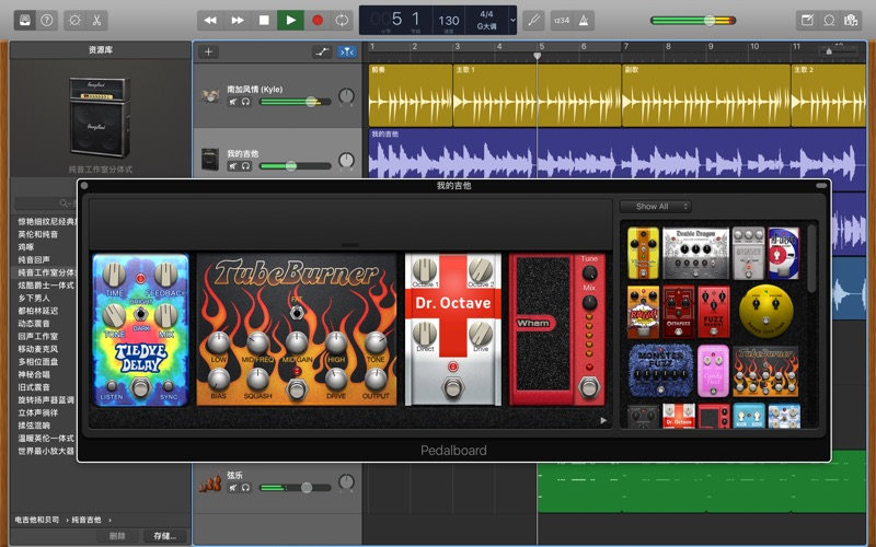 苹果音乐创作 GarageBand for Mac