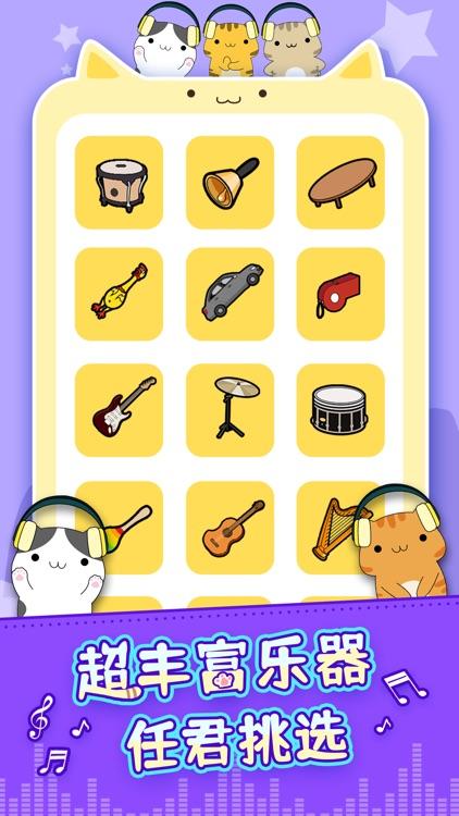 节奏猫咪-超萌系音乐游戏 screenshot-4