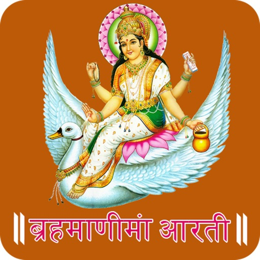 Brahmani Maa Aarti & HD Audio