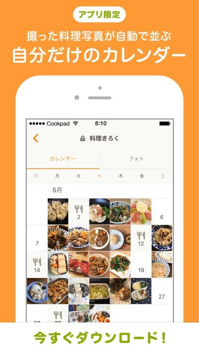 クックパッド - No.1料理レシピ検索アプリ ScreenShot4