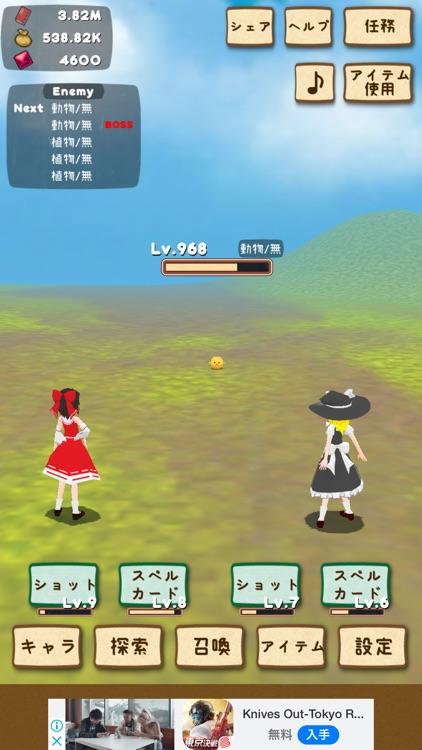 東方放置譚 screenshot-0